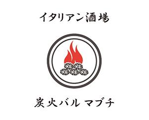 炭火バルmabuchi浜松店